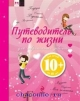 Путеводитель по жизни для современных девочек 10+